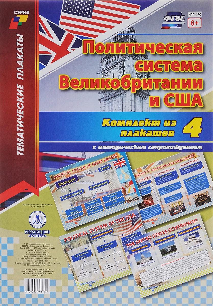 Политическая система Великобритании и США (комплект из 4 плакатов с методическим сопровождением) животные разных широт комплект из 4 плакатов с методическим сопровождением