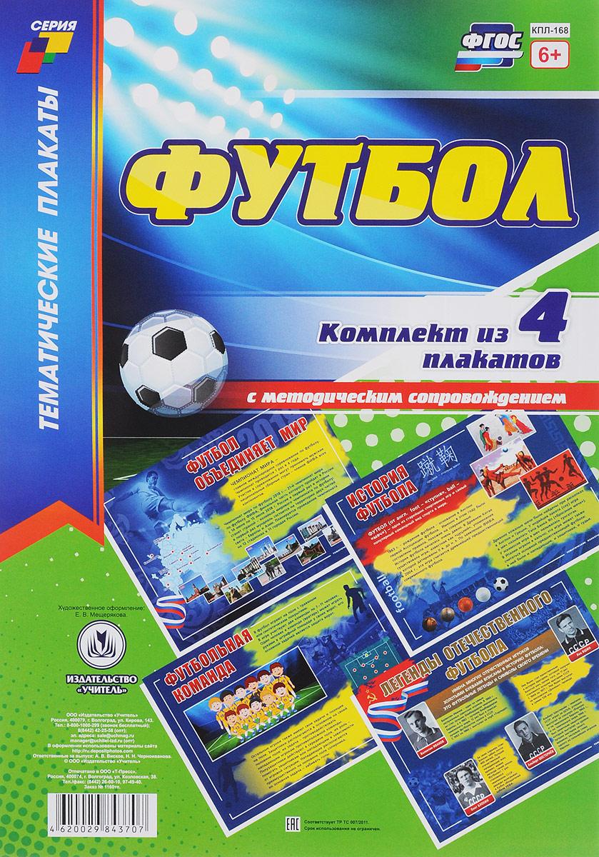 Футбол (комплект из 4 плакатов с методическим сопровождением)