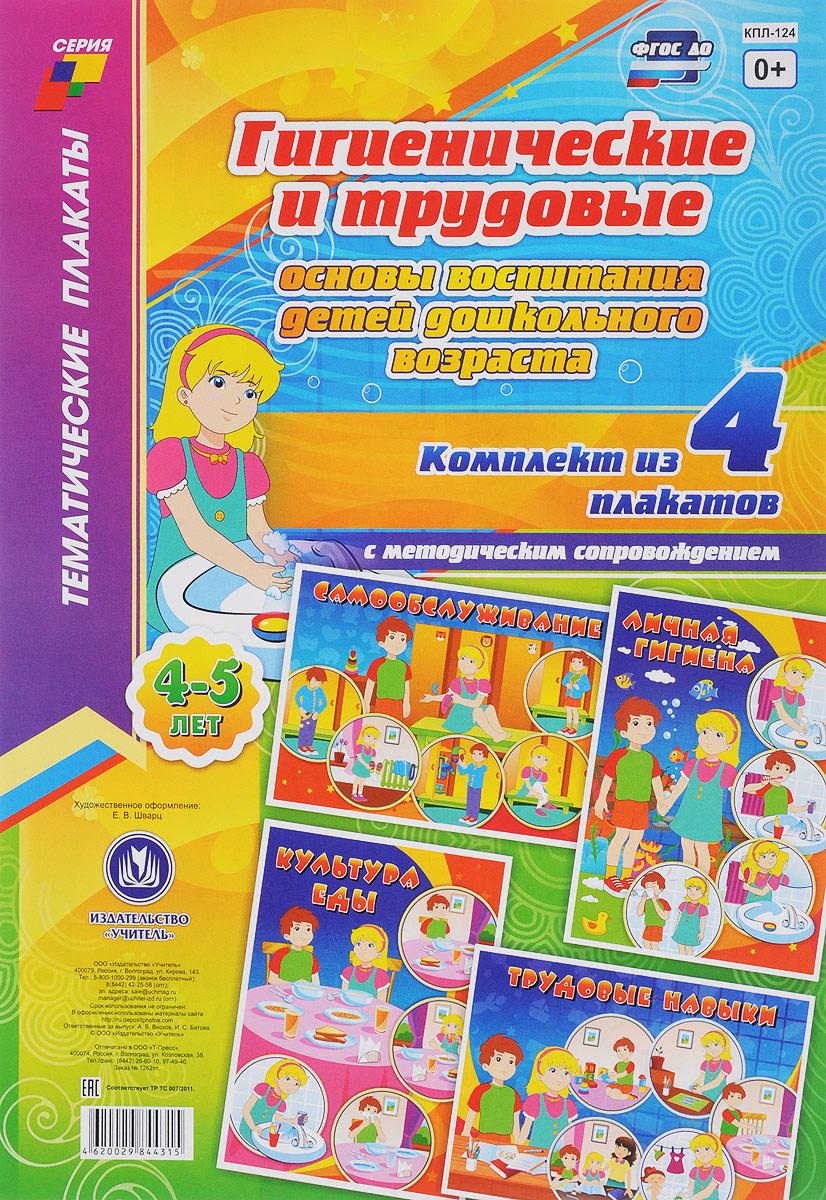 Гигиенические и трудовые основы воспитания детей дошкольного возраста 4-5 лет (комплект из 4 плакатов с методическим сопровождением)
