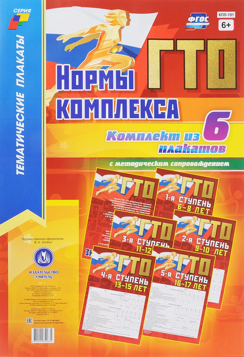 Нормы комплекса ГТО (комплект из 6 плакатов с методическим сопровождением) комплект плакатов с методическим