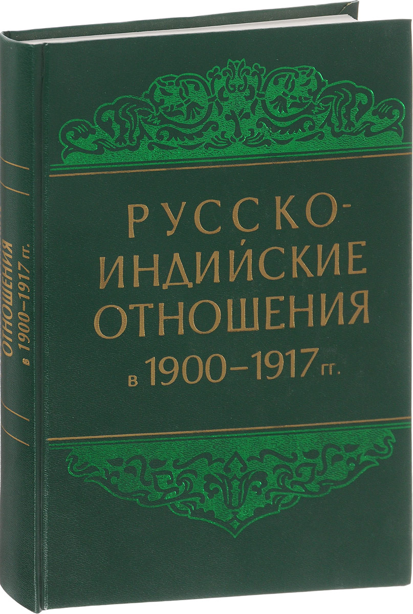 Zakazat.ru Русско-индийские отношения в 1900-1917 года