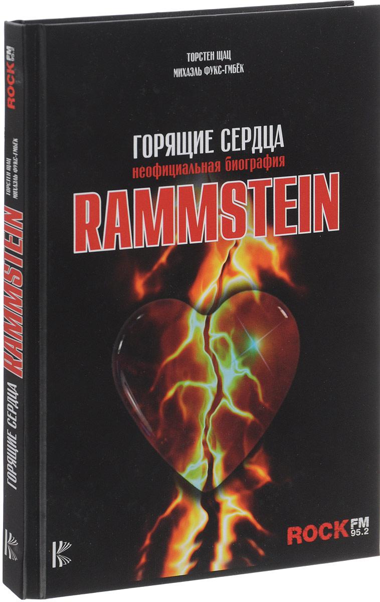 Шац Торстен, Михаэль Фукс-Гмбёк Rammstein. Горящие сердца rammstein rammstein volkerball cd dvd