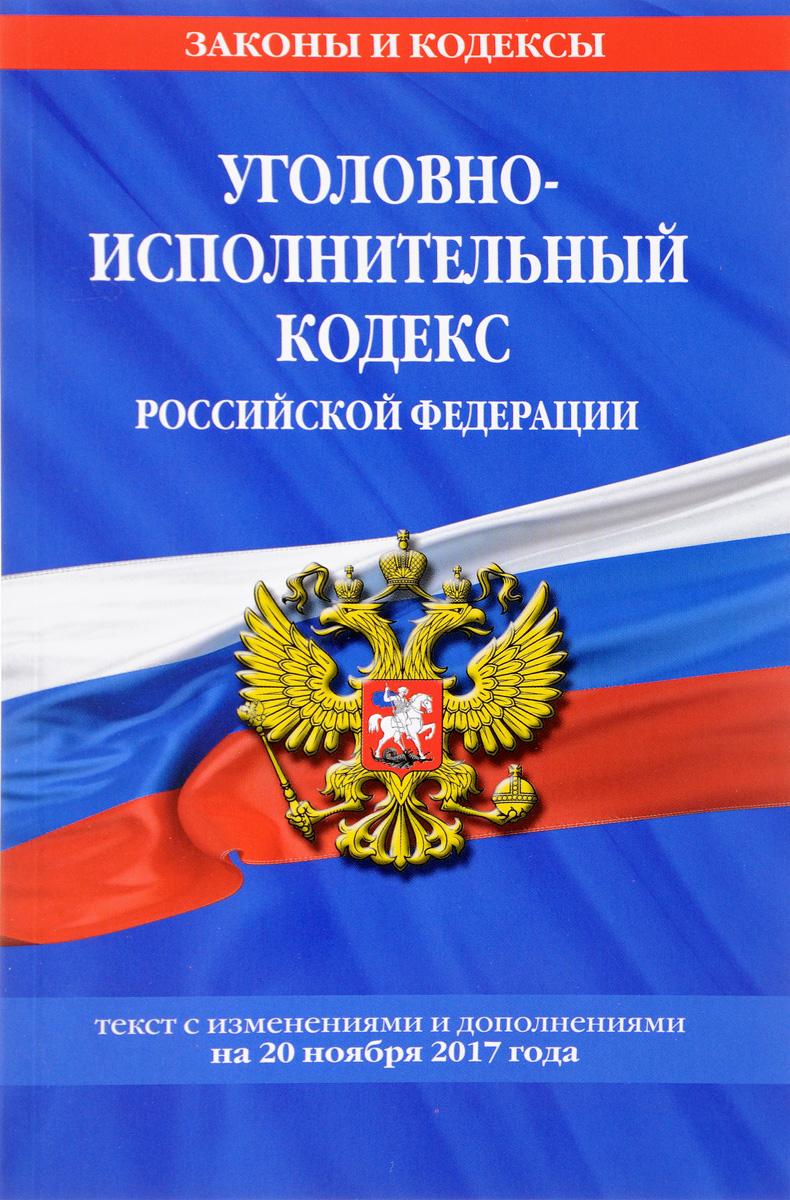Уголовно-исполнительный кодекс Российской Федерации уголовно исполнительный кодекс российской федерации по состоянию на 2012 год isbn 9785425206558