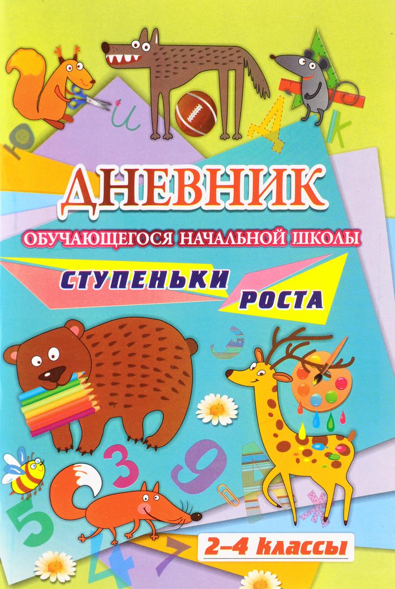 Дневник обучающегося начальной школы. Ступеньки роста. 2-4 классы