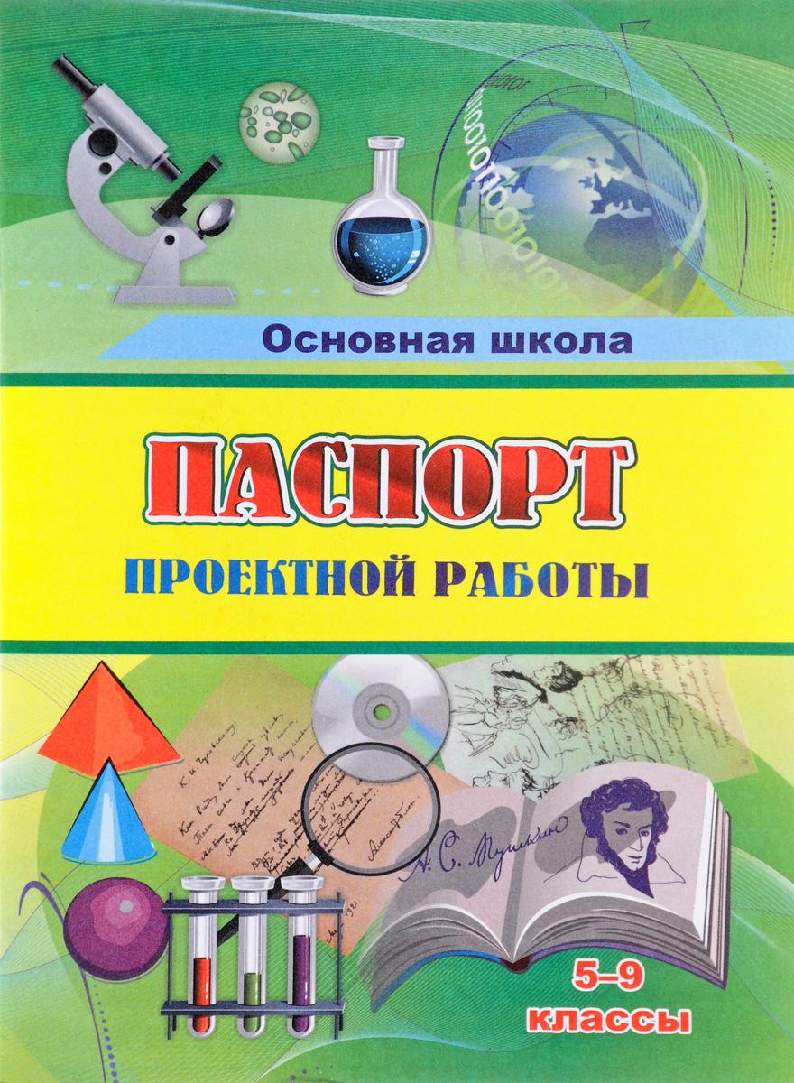 Паспорт проектной работы. 5-9 классы