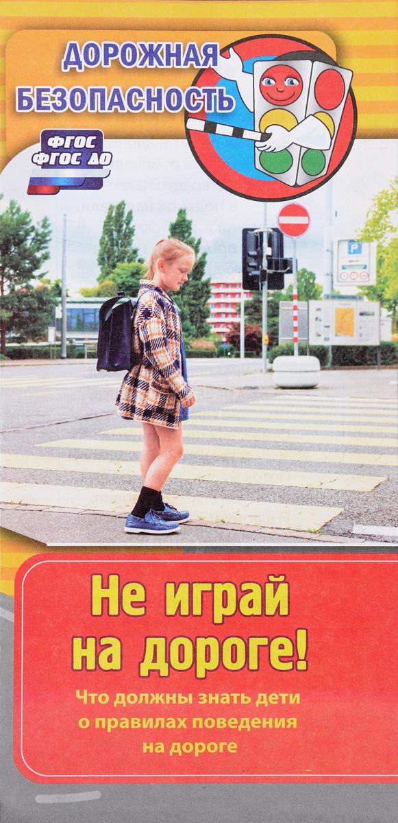 Не играй на дороге! Что должны знать дети о правилах поведения на дороге. Памятка
