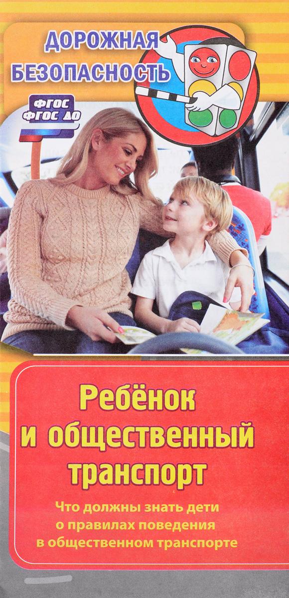 Ребенок и общественный транспорт. Что должны знать дети о правилах поведения в общественном транспорте. Памятка