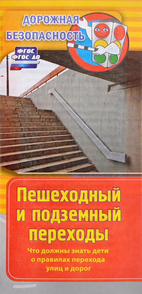 Пешеходный и подземный переходы. Что должны знать дети о правилах перехода улиц и дорог. Памятка конан и подземный огонь