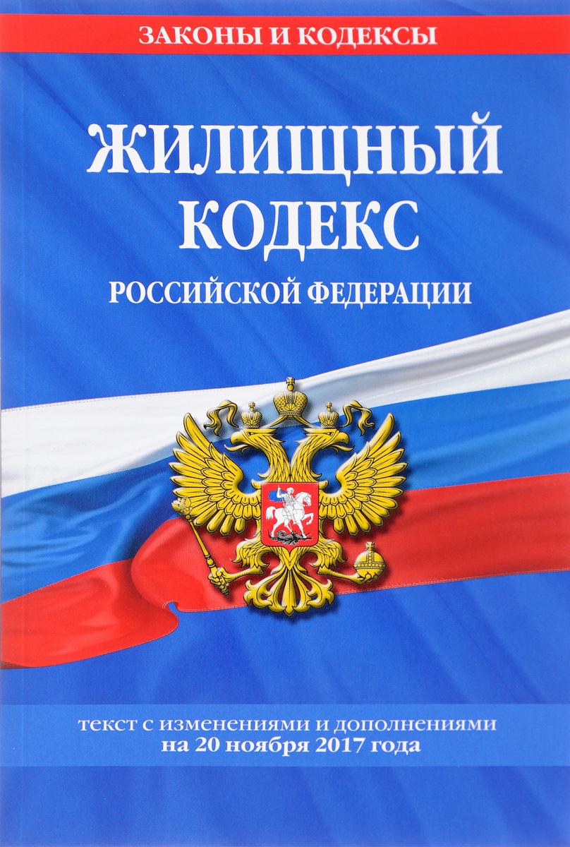 Жилищный кодекс Российской Федерации ISBN: 978-5-04-090501-0