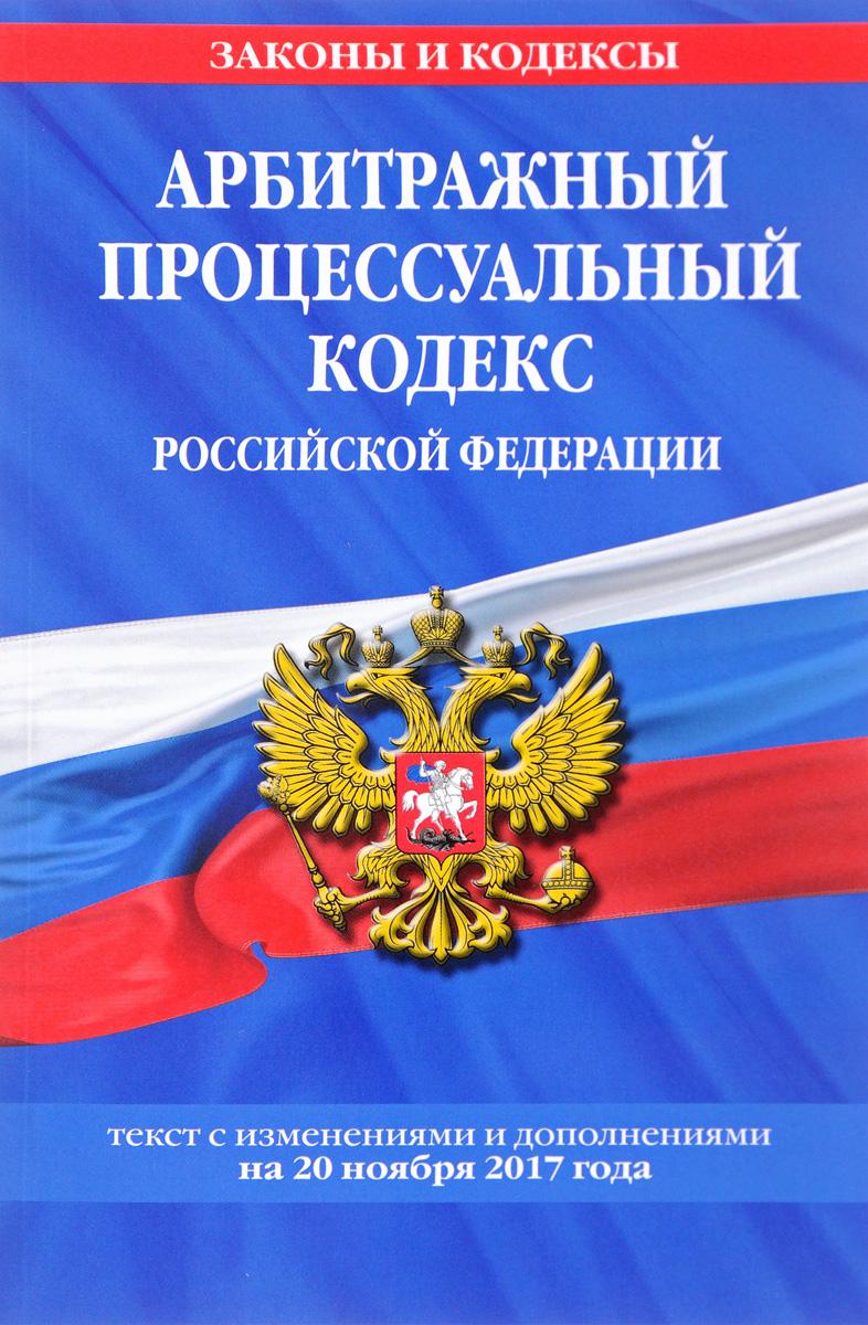 Арбитражный процессуальный кодекс Российской Федерации эксмо арбитражный процессуальный кодекс рф на 15 ноября 2015 г