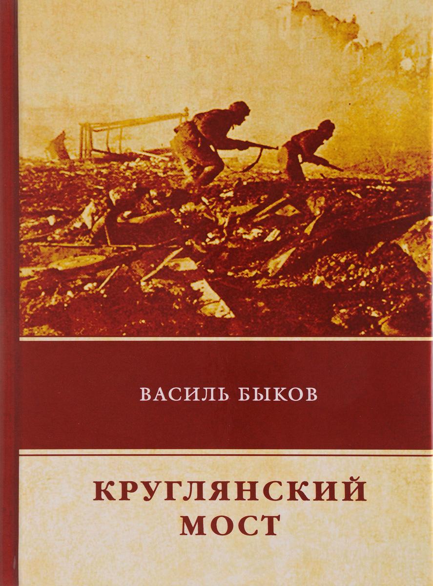 Василь Быков Круглянский мост цена