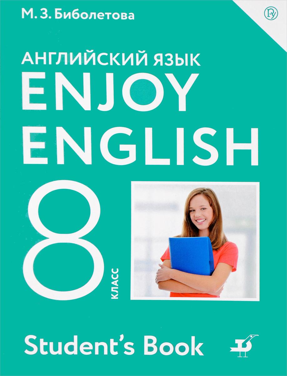 Enjoy English/Английский с удовольствием. 8 класс. Учебник, Биболетова Мерем Забатовна