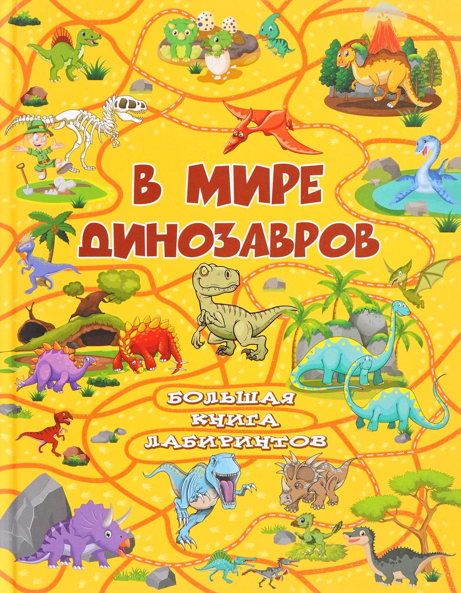 цены на А. И. Третьякова В мире динозавров в интернет-магазинах