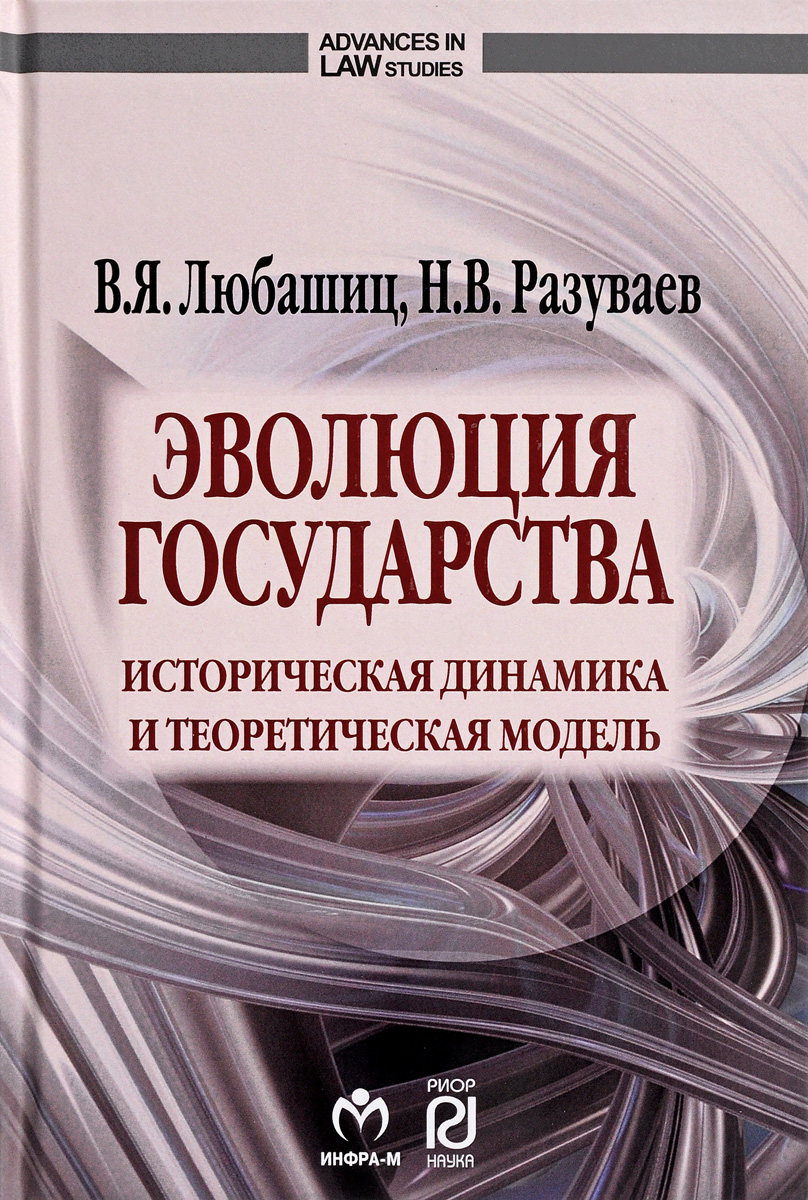 В. Я. Любашиц, Н. В. Разуваев Эволюция государства. Историческая динамика и теоретическая модель