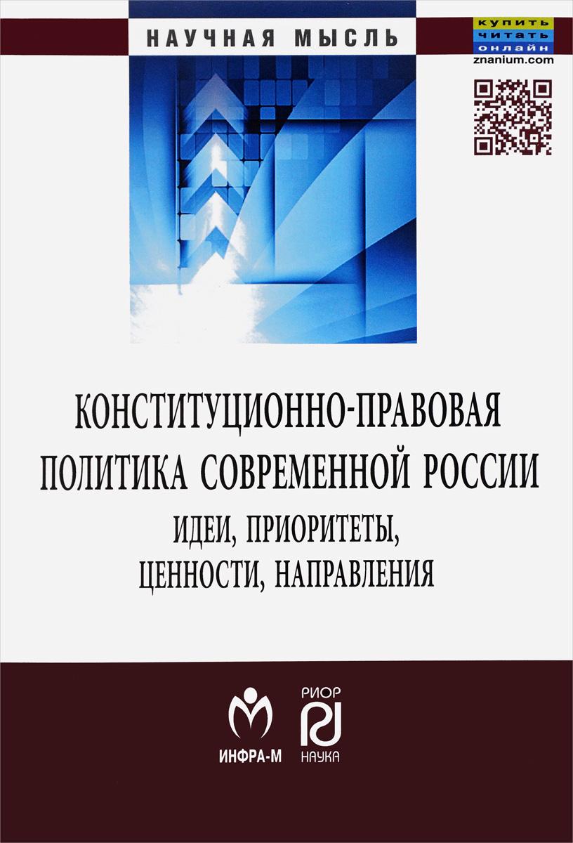 П. П. Баранов, А. И. Овчинников, А. Ю. Мамычев Конституционно-правовая политика современной России