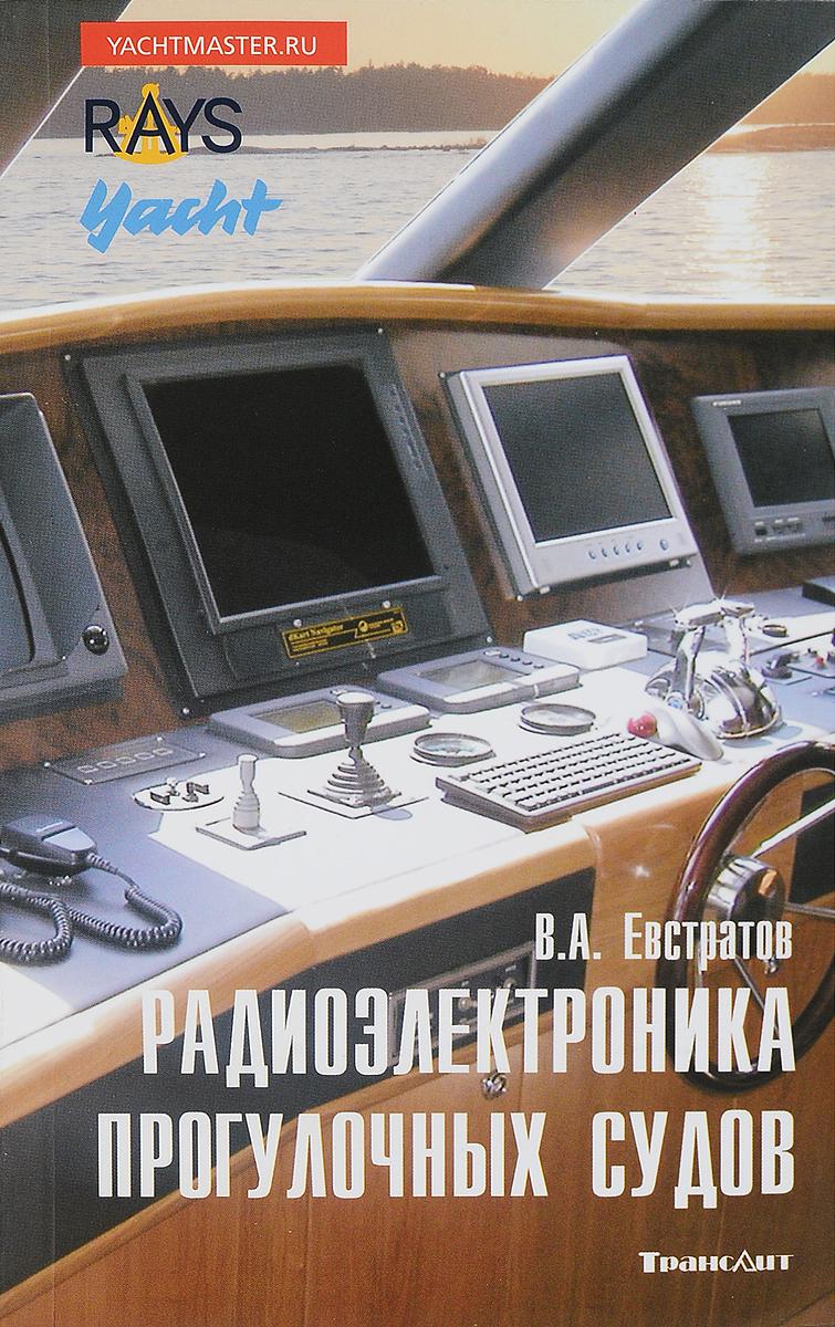 В. А. Евстратов Радиоэлектроника прогулочных судов