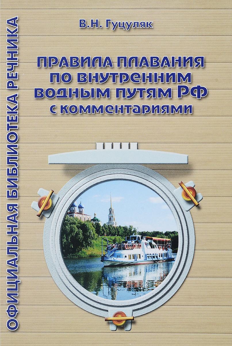 В. Н. Гуцуляк Правила плавания по внутренним водным путям РФ с комментариями