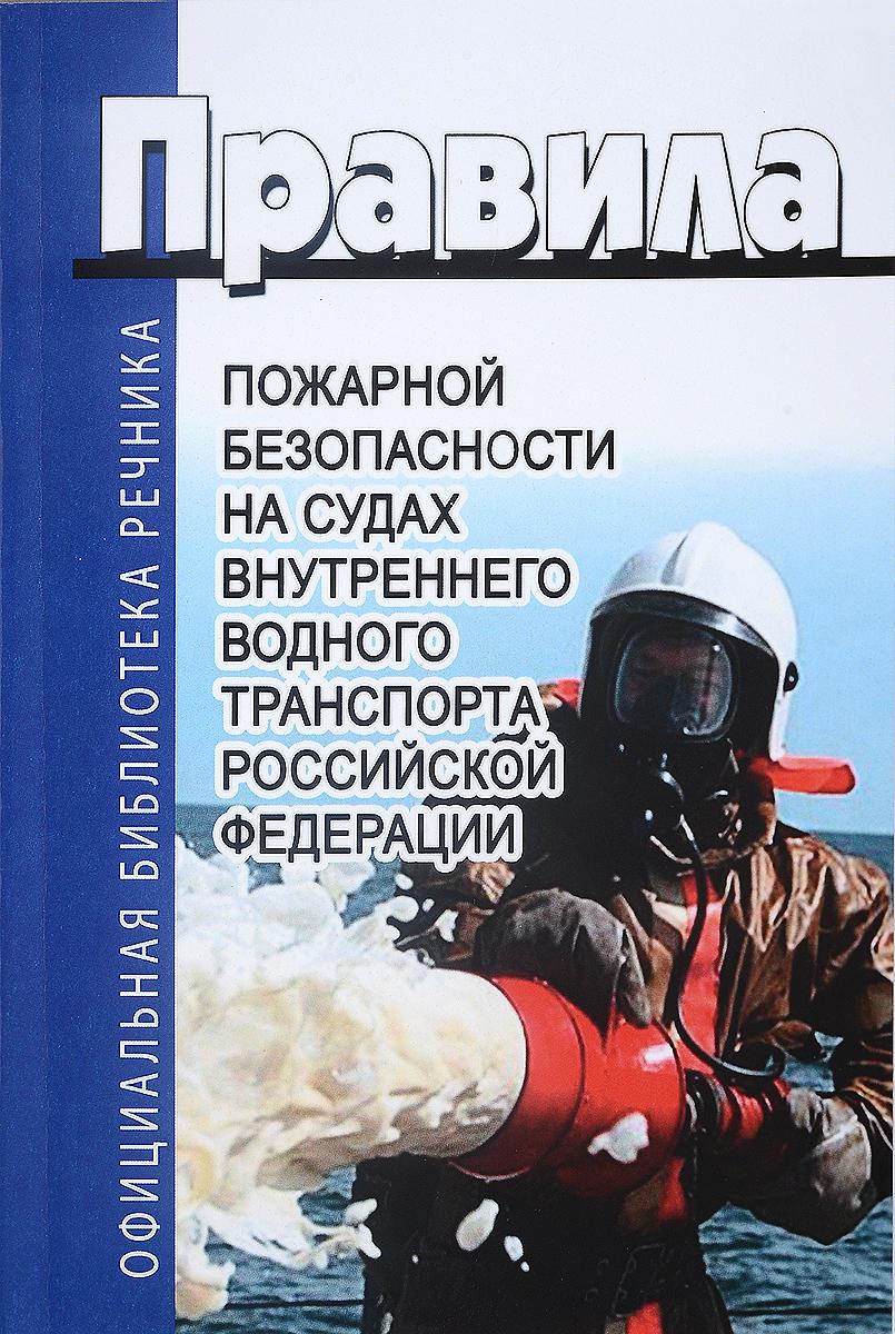 Правила пожарной безопасности на судах внутреннего водного транспорта РФ