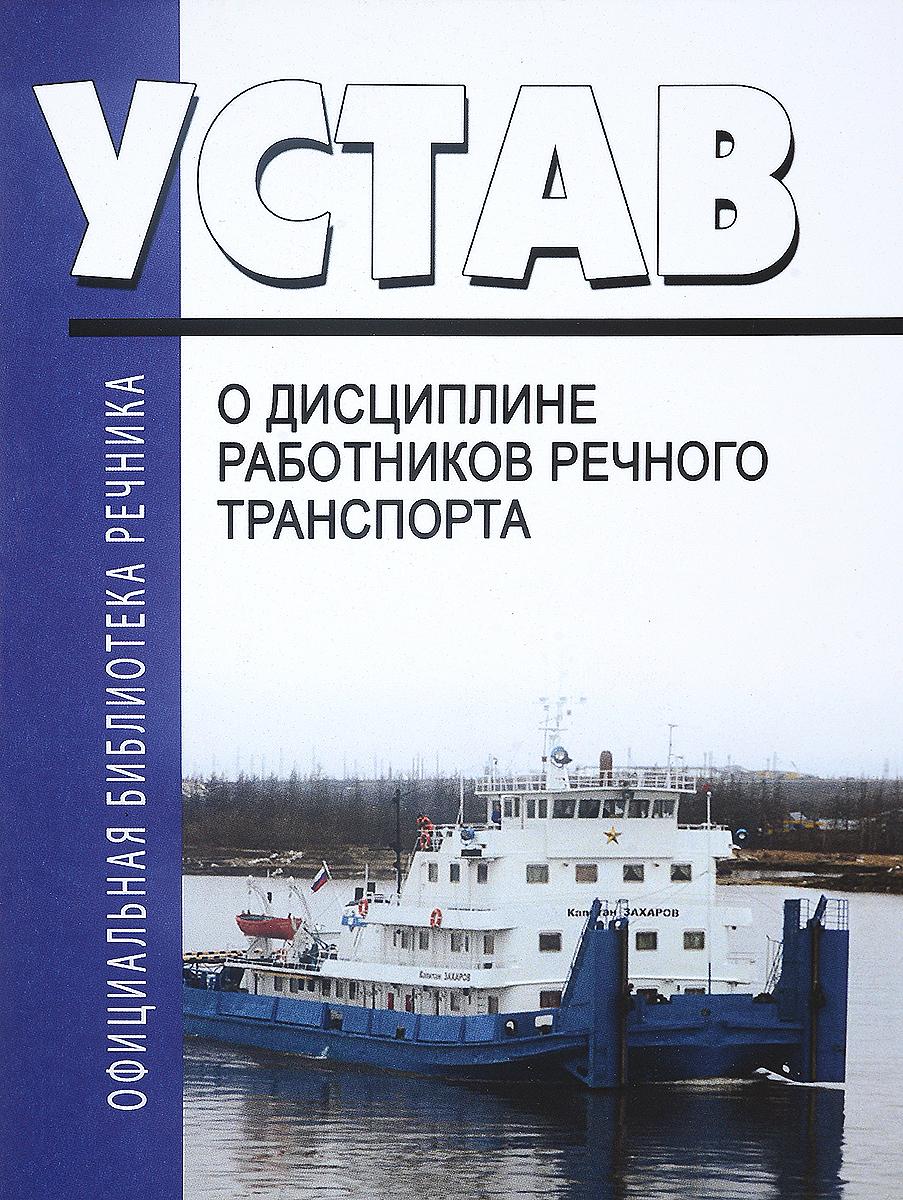 Устав о дисциплине работников речного транспорта. Последняя редакция