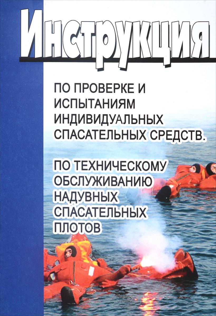 Инструкция по проверке и испытаниям индивидуальных спасательных средств. Инструкция по техническому обслуживанию надувных спасательных плотов инструкция по эксплуатации фольксваген пассат b5