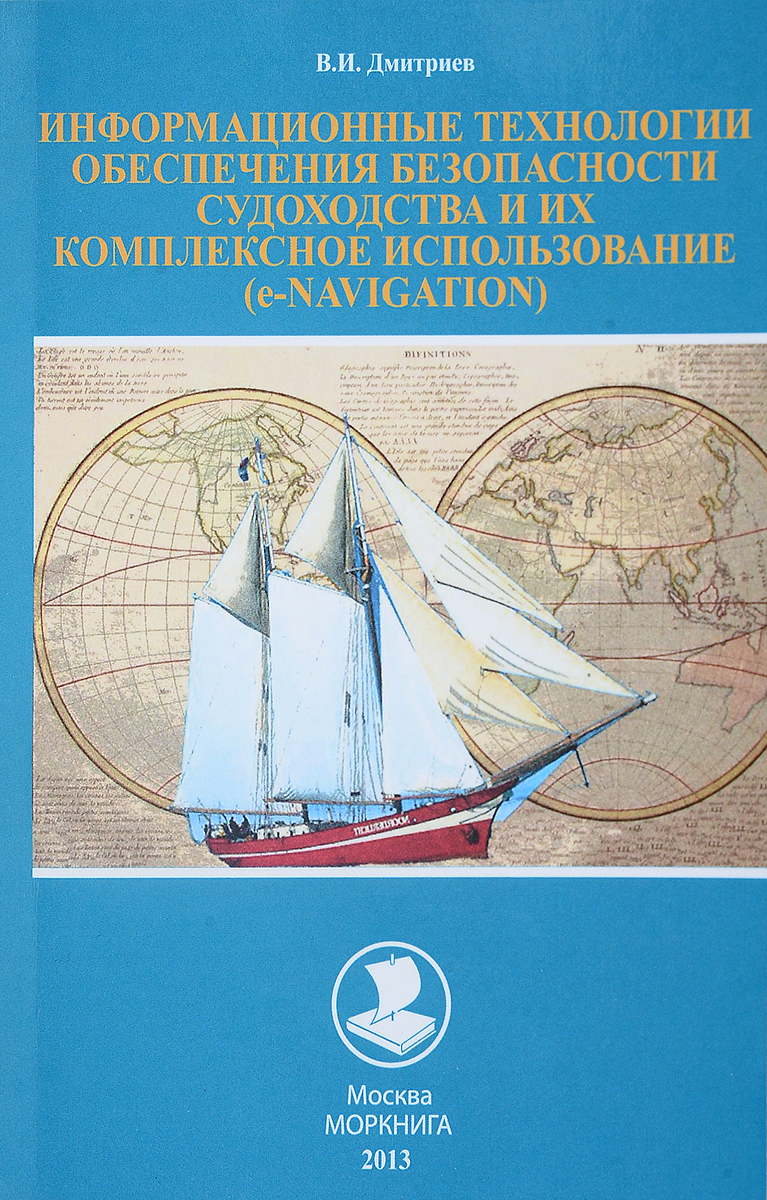 Информационные технологии обеспечения безопасности судоходства и их комплексное использование (e-NAVIGATION). Учебное пособие