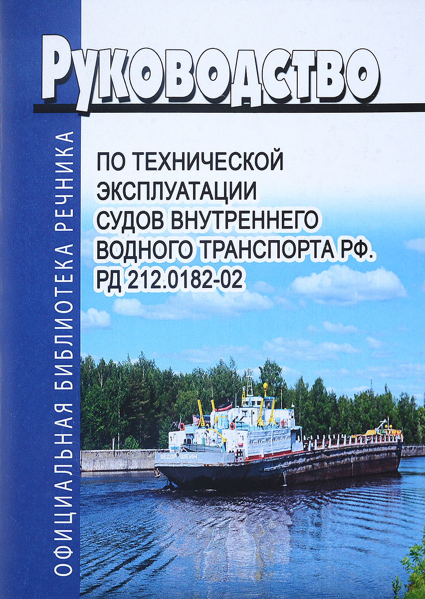 Руководство по технической эксплуатации судов внутреннего водного транспорта РФ. РД 212.0182-02