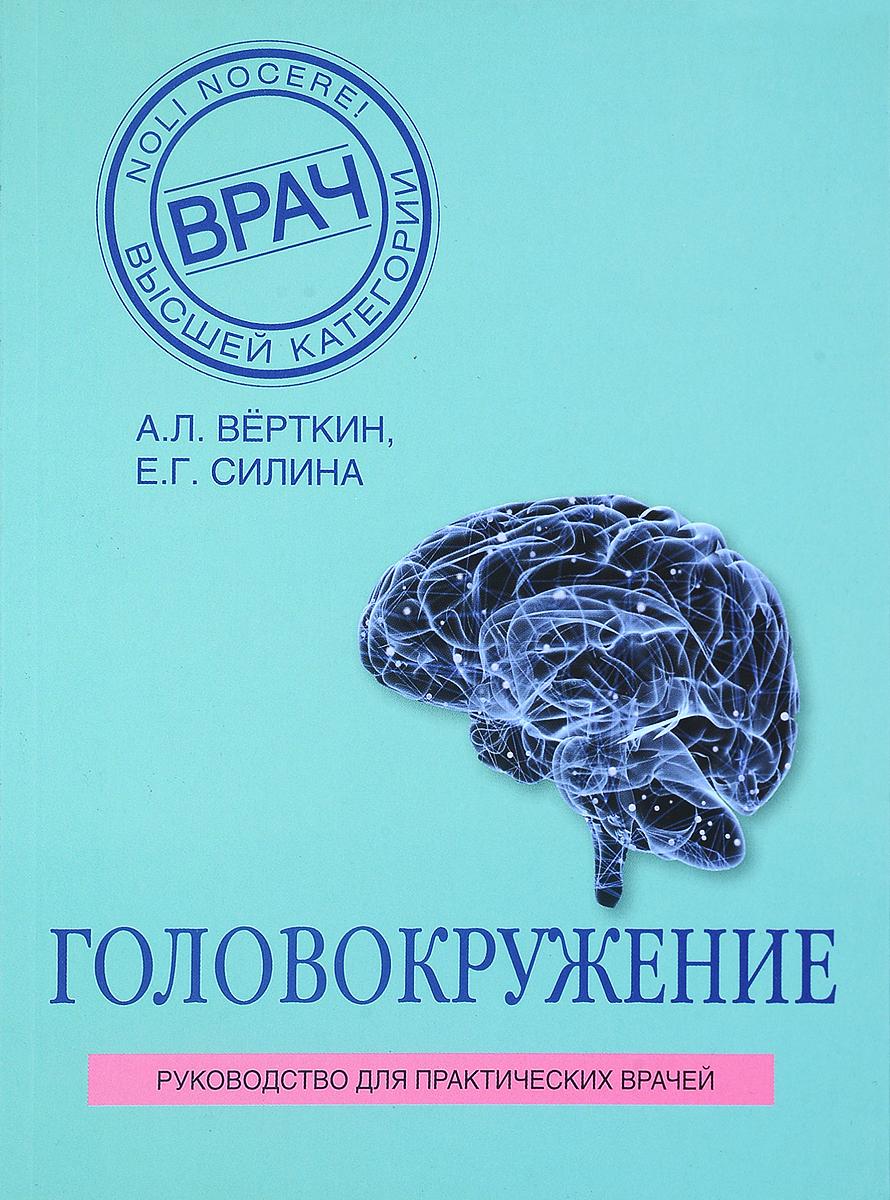 А. Л. Вёрткин, Е. Г. Силина Головокружение