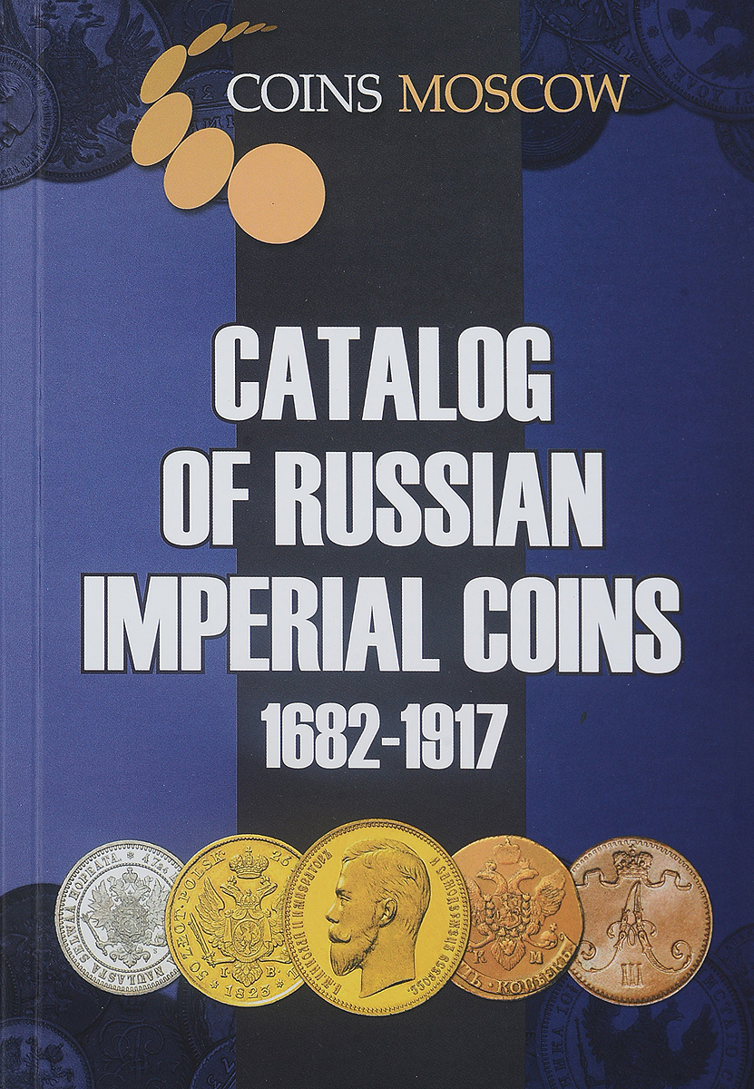 С. Гусев Catalog of Russian Imperial Coins 1682-1917 catalog of ussr and russian coins 1918 2018
