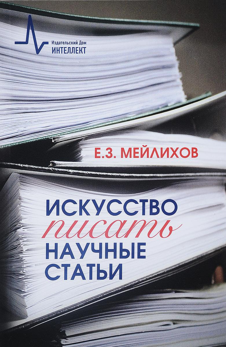 Искусство писать научные статьи. Учебное пособие. Е. З. Мейлихов