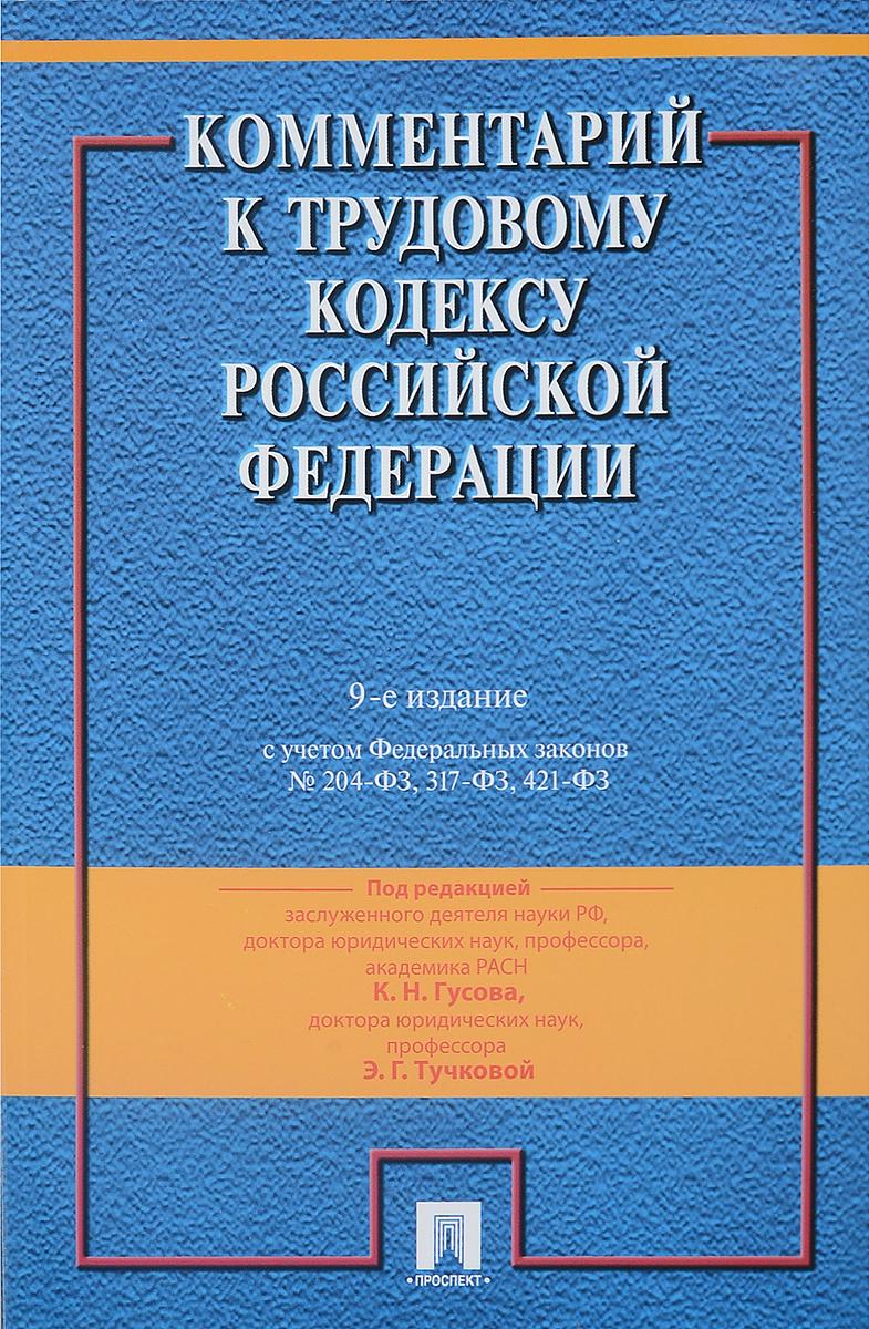 Комментарий к Трудовому Кодексу РФ комментарий к трудовому кодексу российской федерации