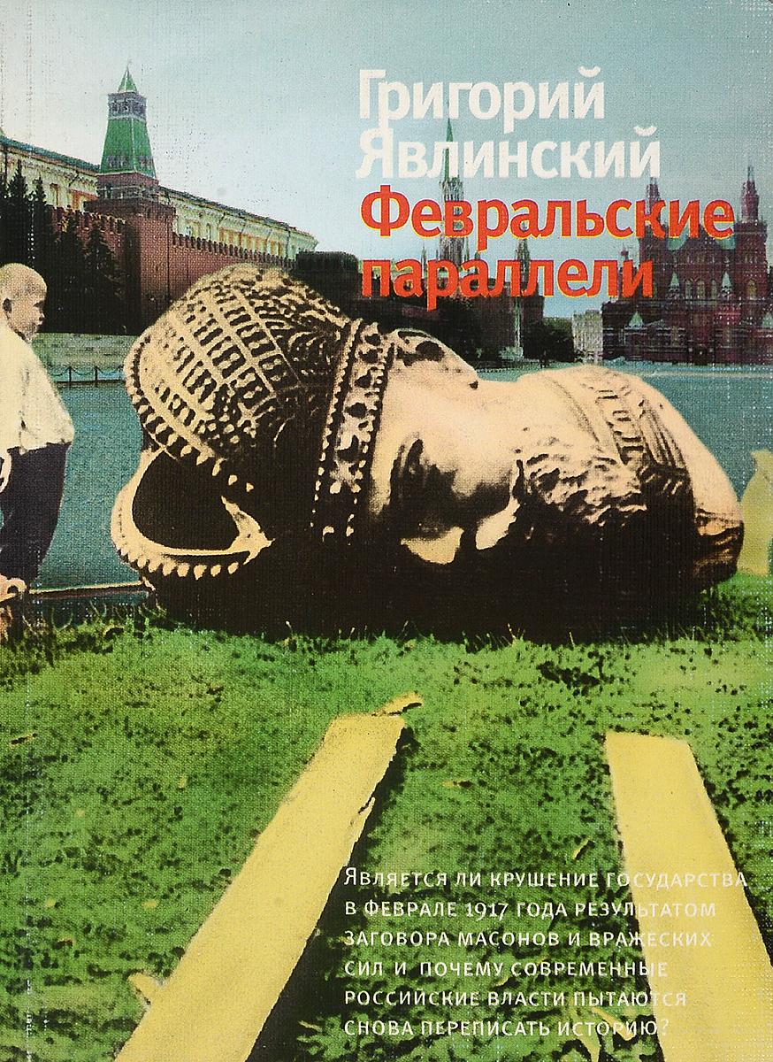 Григорий Явлинский Февральские параллели