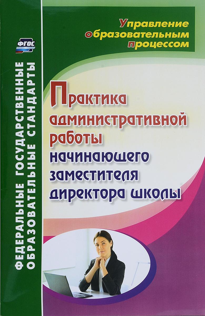 Практика административной работы начинающего заместителя директора школы