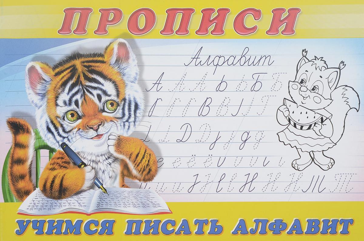 Прописи для малышей. Учимся писать алфавит. Пропись 8