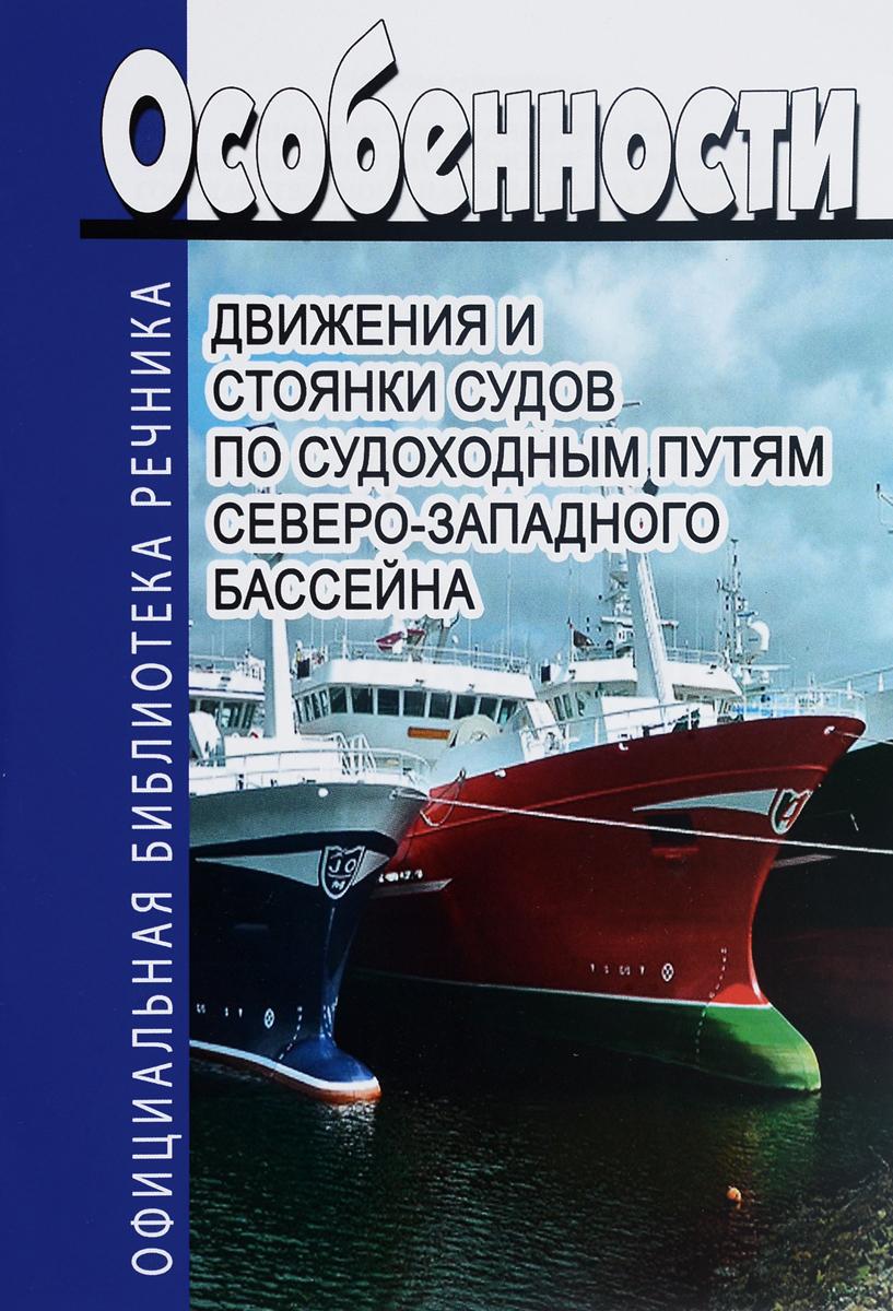 Особенности движения и стоянки судов по судоходным путям Северо-Западного бассейна