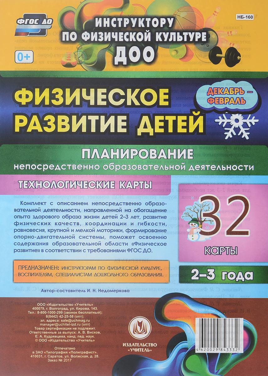 Физическое развитие детей 2-3 лет. Планирование непосредственно образовательной деятельности. Технологические карты. Декабрь-февраль (комплект из 32 технологических карт)