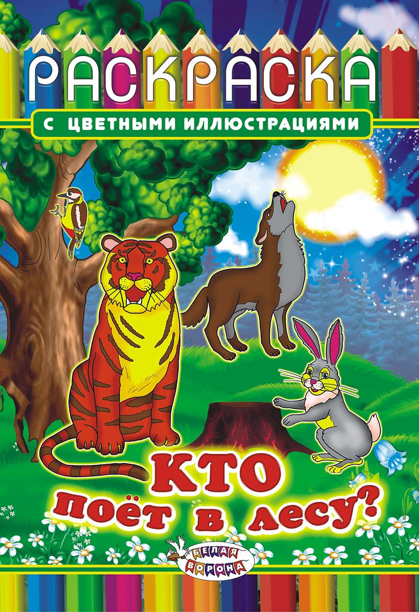 ЛиС Раскраска Кто поет в лесу?