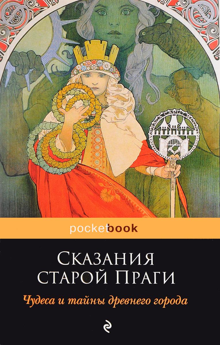 Адольф Вениг Сказания старой Праги прогулки по праге