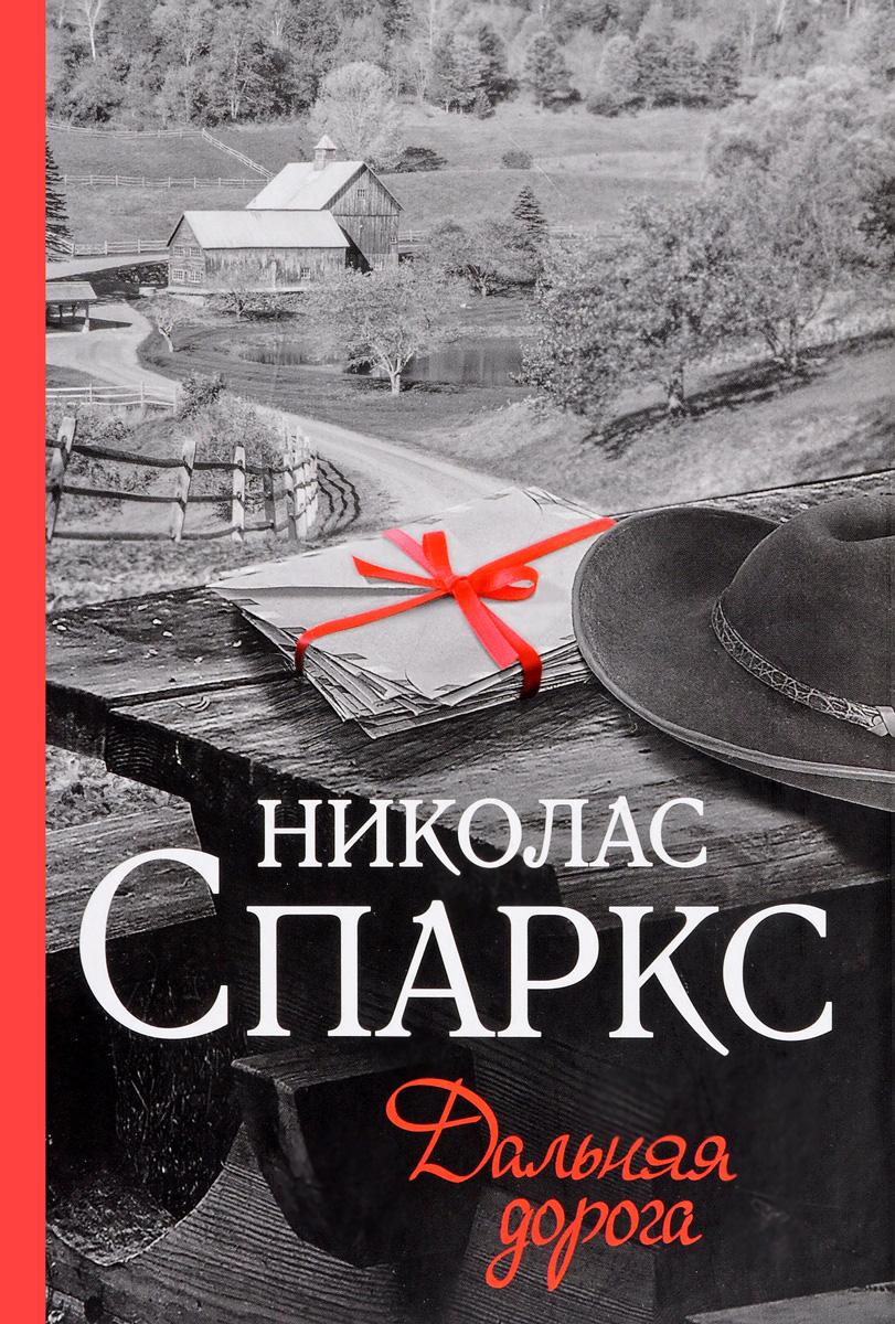 Николас Спаркс Дальняя дорога спаркс николас дневник памяти