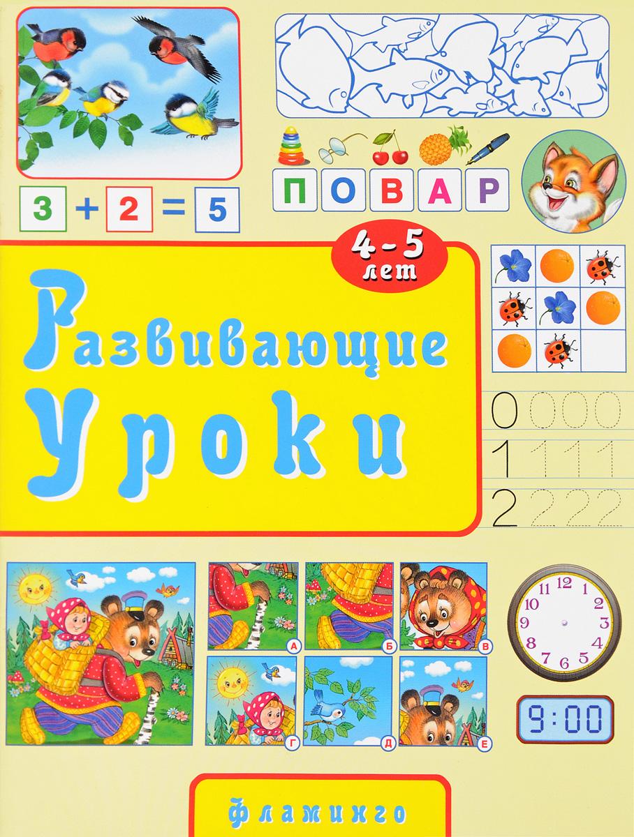 Ю. Зверькова Развивающие уроки. 4-5 лет развивающие игры для детей 4 5 лет