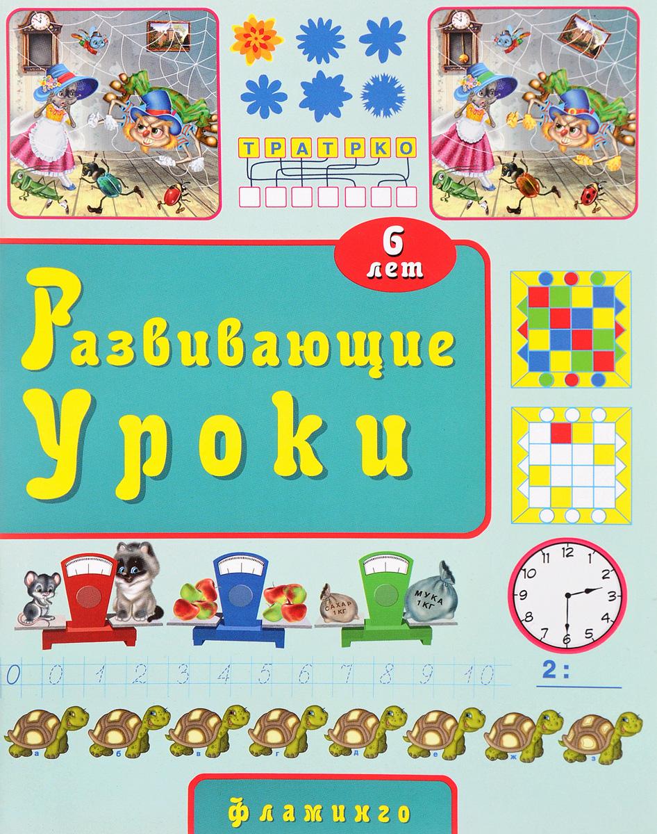 Ю. Зверькова Развивающие уроки. 6 лет книги эксмо развивающие игры для детей 5 6 лет