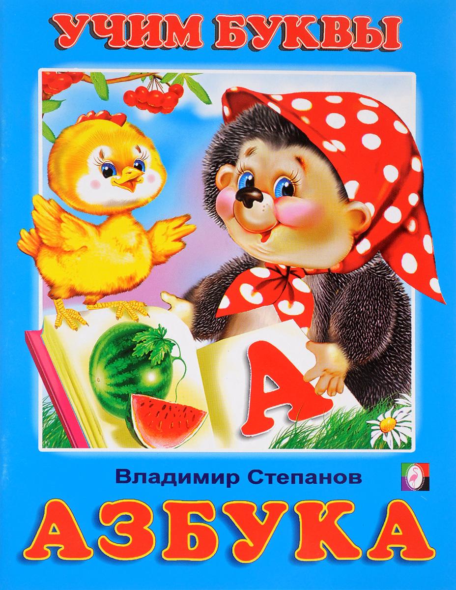 Владимир Степанов Азбука владимир степанов владимир степанов стихи и сказки