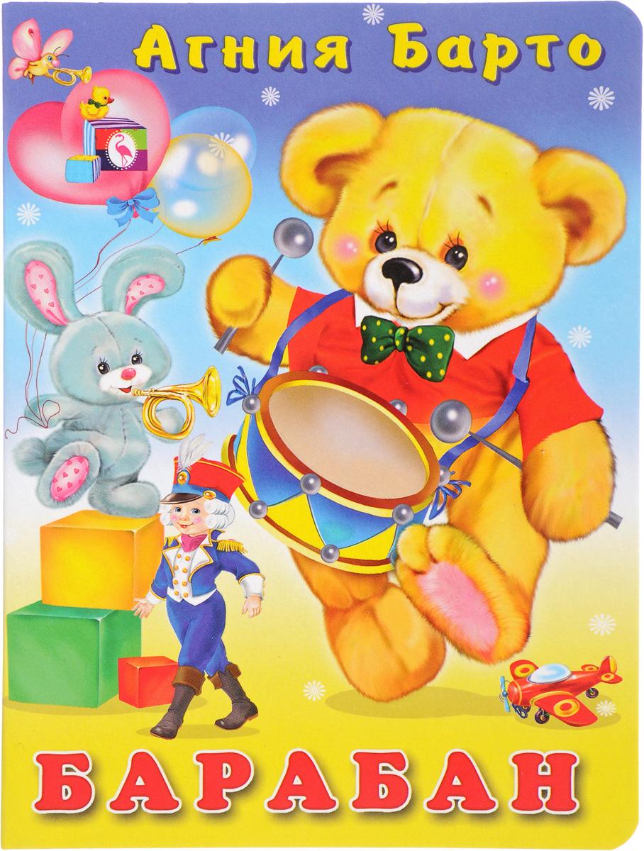 Агния Барто Барабан барабан c4195a в иркутске
