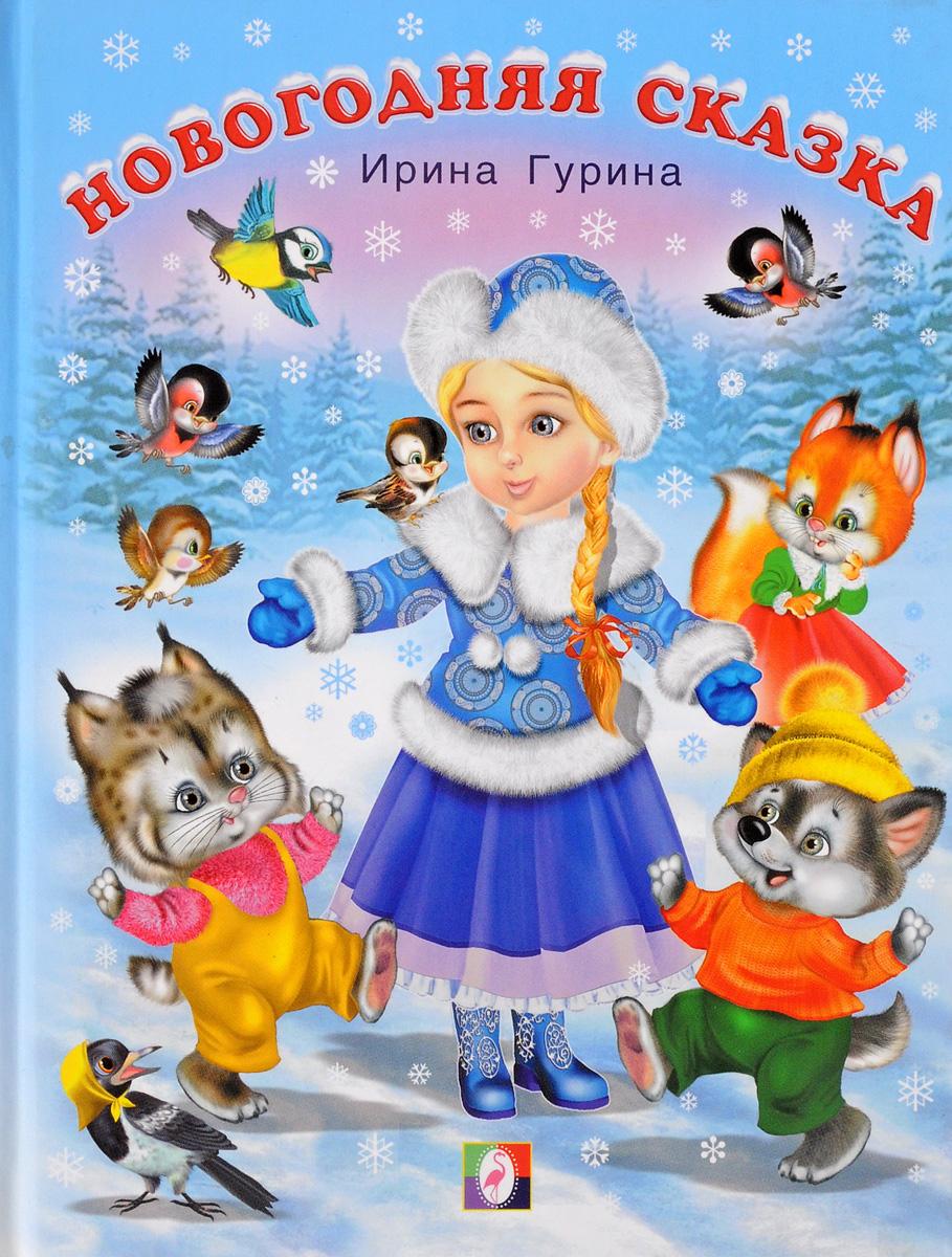 Ирина Гурина Новогодняя сказка гурина ирина валерьевна ложечку за маму