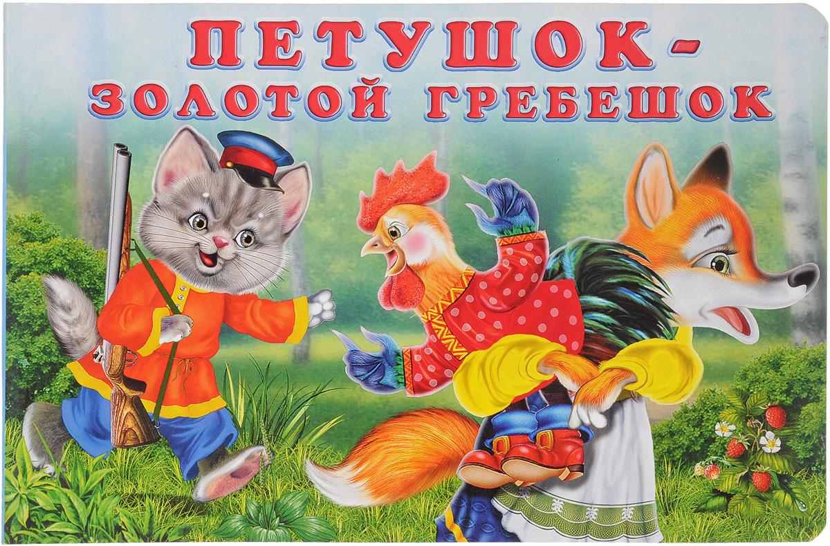 Сказки. Петушок-золотой гребешок художественные книги росмэн сказки петушок золотой гребешок 3 любимых сказки