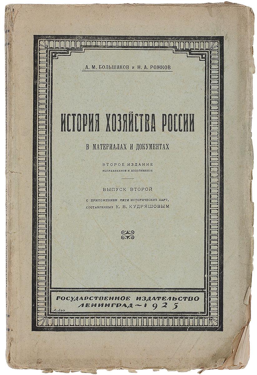 История хозяйства России в материалах и документах