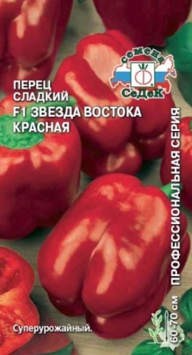 Семена Седек Перец сладкий. Звезда Востока Красная F14607015183689Растение мощное, полураскидистое, среднерослое, высотой 60-70 см.Плоды пониклые, призмовидные, глянцевые, в технической спелости зеленые, в биологической - темно-красная,массой 200-260 г, толщина стенки 8-10 мм, очень сочного вкуса.Урожайность 7,5-8 кг/м2.Ценность гибрида: устойчивость к комплексу болезней, высокие вкусовые, технологические и товарные качестваплодов, отличная транспортабельность.Рекомендуется для употребления в свежем виде, всех видов кулинарной переработки. Уважаемые клиенты! Обращаем ваше внимание на то, что упаковка может иметь несколько видов дизайна.Поставка осуществляется в зависимости от наличия на складе.
