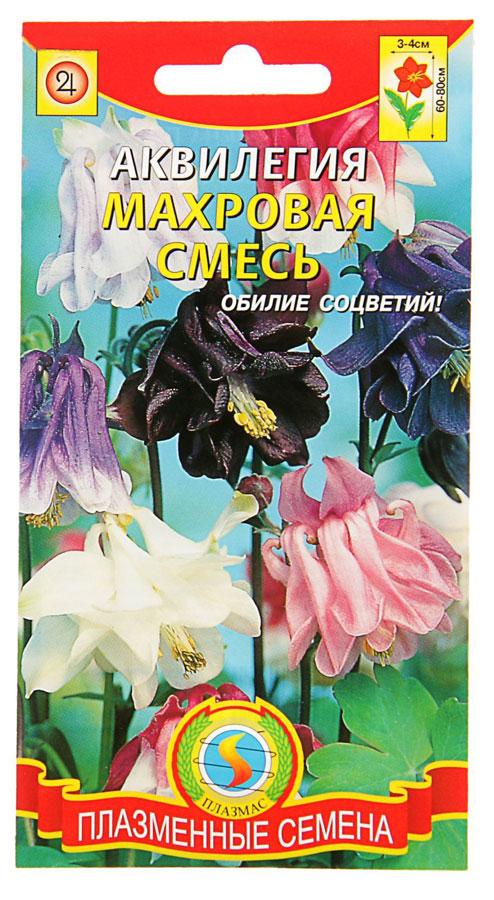 Семена Плазмас Аквилегия махровая4607171981112Элегантное растение с изящными ажурными серо-зелёными листьями для альпийской горки. Растение высотой 60-80 см. Цветки голубой, розовой, белой окрасок собраны в махровые соцветия 3-4 см в диаметре. Глубокая корневая система хорошо переносит засуху и зимовку в открытом грунте. Низкорослые виды аквилегий лучше всего применять при создании альпинария, высаживая в наполненные землей карманы между камнями. Ажурная листва и сравнительно небольшие цветки дополняют плотные куртины горечавок, крупок, камнеломок.ПОСЕВ: под зиму в грунт или в марте-апреле на рассаду с предварительной стратификацией семян. Пикировку проводят через 4-6 недель(в фазе 1-2 настоящих листьев). На постоянное место растения высаживают в фазе 5-6 настоящих листьев. Расстояние между растениями 25-30 см. Предпочитает полутенистые, слегка влажные места. Лёгкие, удобренные перегноем или компостом, перекопанные на глубину штыка лопаты почвы.УХОД: умеренный полив, прополки и подкормки (1-2 раза за сезон раствором полного минерального или органического удобрения), рыхление. После цветения стебли обрезают на высоте прикорневых листьев. Молодые растения на зиму лучше укрывать. Без снижения декоративности куст аквилегии растёт на одном месте 3-5 лет.ЦВЕТЕНИЕ: конец мая-июль. На второй год после посева.Уважаемые клиенты! Обращаем ваше внимание на то, что упаковка может иметь несколько видов дизайна. Поставка осуществляется в зависимости от наличия на складе.