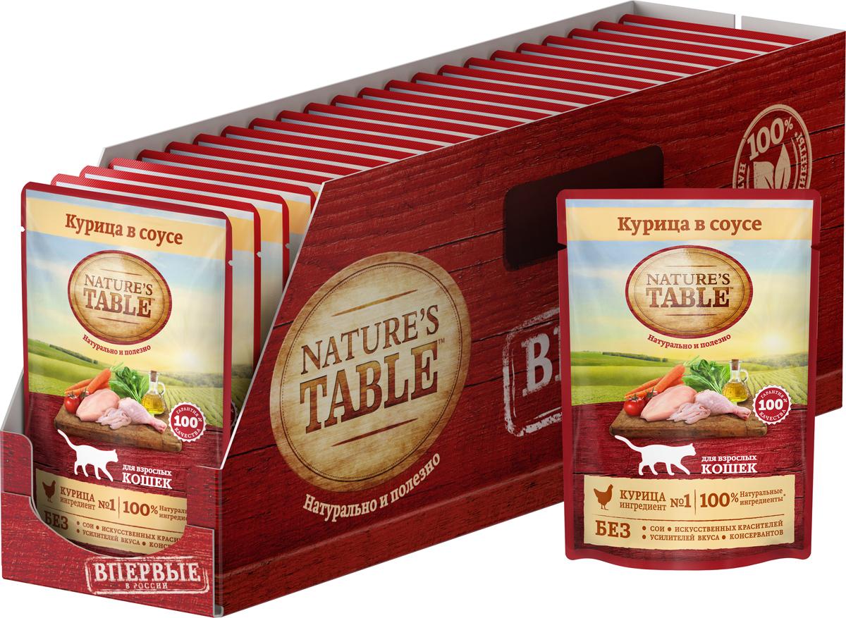 Консервы Natures Tablе, для кошек, курица в соусе, 85 г х 24 шт80943Natures Tablе - это натурально и полезно!Рацион Natures Tablе курица в соусе содержит на 100% натуральные ингредиенты самого высокого качества, получаемые от проверенных поставщиков:- ингредиент № 1 – курица – источник животного белка с высокой усвояемостью и основа здорового рациона кошки;- натуральные овощи и злаки содержат углеводы и клетчатку для здорового пищеварения;- подсолнечное масло и рыбий жир – источники омега-3 и омега-6 кислот, витаминов А, D, E для естественного здоровья кожи и блестящей шерсти;- БЕЗ сои, искусственных красителей, усилителей вкуса и консервантов.Natures Tablе– вся польза природы для вашей кошки, чтобы она радовала вас здоровьем и красотой день за днем!Состав: курица, масла и жиры, злаки, витамины и минеральные вещества, овощи (сухая мякоть сахарной свеклы, морковь, томаты, шпинат). Не содержит сои, искусственных красителей, усилителей вкуса и консервантов.