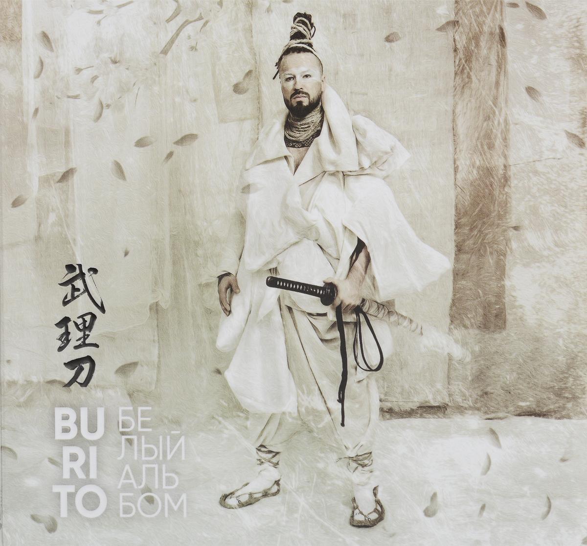 Burito. Белый альбом