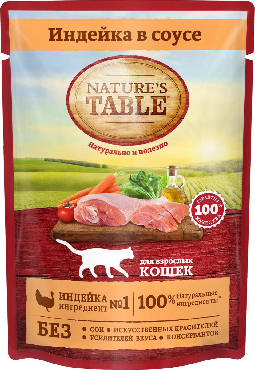 Консервы Natures Tablе, для кошек, индейка в соусе, 85 г80944Natures Tablе - это натурально и полезно!Рацион Natures Tablе индейка в соусе содержит на 100% натуральные ингредиенты самого высокого качества, получаемые от проверенных поставщиков:- ингредиент № 1 – индейка – источник животного белка с высокой усвояемостью, диетическое мясо, является основой здорового рациона кошки;- натуральные овощи и злаки содержат углеводы и клетчатку для здорового пищеварения;- подсолнечное масло и рыбий жир – источники омега-3 и омега-6 кислот, витаминов А, D, E для естественного здоровья кожи и блестящей шерсти;- БЕЗ сои, искусственных красителей, усилителей вкуса и консервантов.Natures Tablе– вся польза природы для вашей кошки, чтобы она радовала вас здоровьем и красотой день за днем!Состав: индейка, курица, говядина, масла и жиры, злаки, витамины и минеральные вещества, овощи ( сухая мякоть сахарной свеклы, морковь, томаты, шпинат). Наличие нескольких видов протеинов (индейка, курица, говядина) обеспечивает сбалансированную формулу рациона.Не содержит сои, искусственных красителей, усилителей вкуса и консервантов.